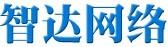 泗阳做网站